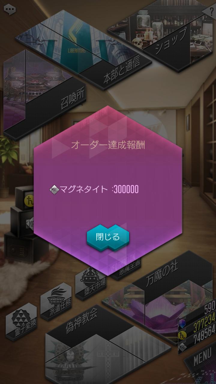 マグネタイト300.000