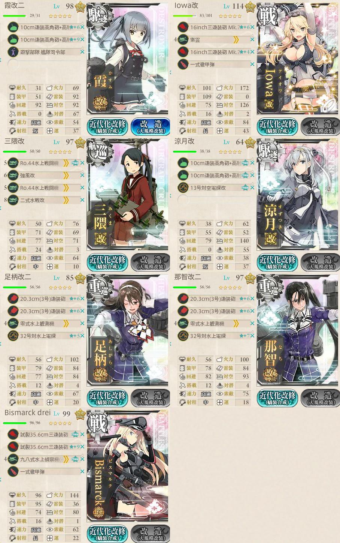 攻略編成_2018年冬イベントE6