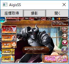 AigisSS_20180803_SS