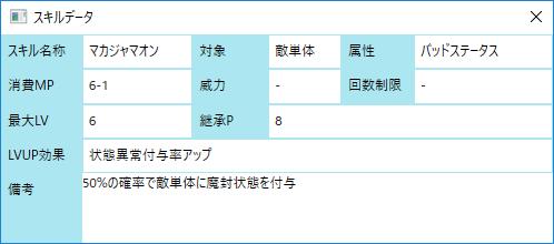 スキル詳細画面_覚醒