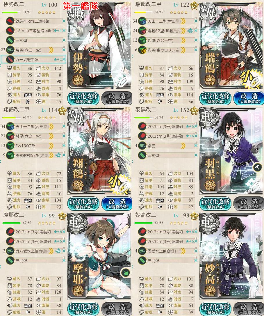 伊勢改二任務4-5