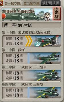 伊勢改二任務6-4航空隊